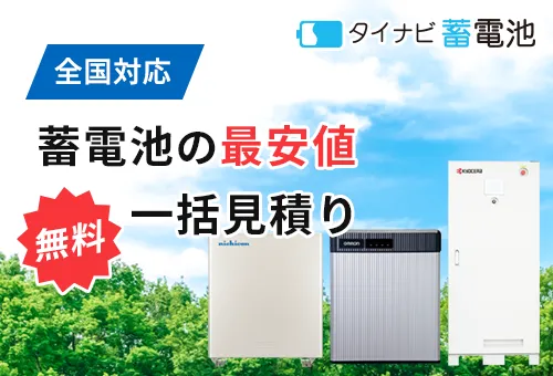全国対応 蓄電池の最安値 無料一括見積もり タイナビ蓄電池