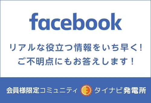 facebook タイナビ発電所