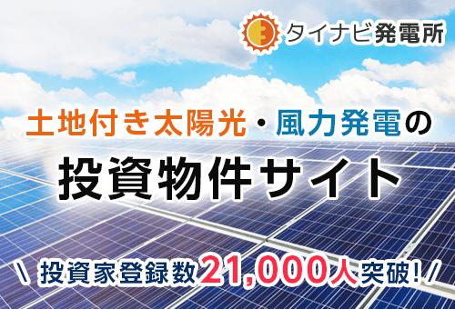 土地付き分譲太陽光・風力発電の投資物件サイト タイナビ発電所