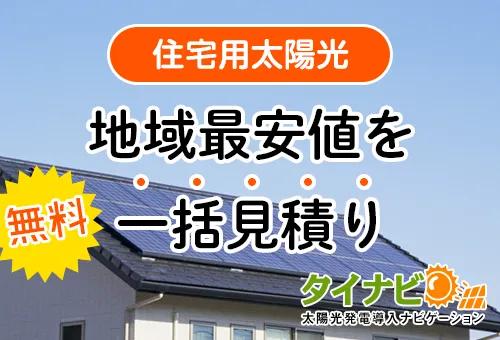 住宅用太陽光 地域最安値を無料一括見積もり タイナビ
