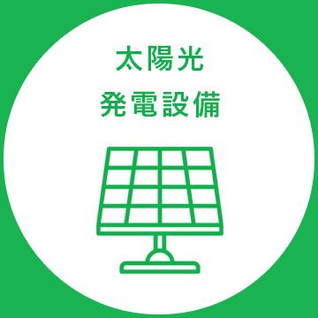産業用蓄電システム