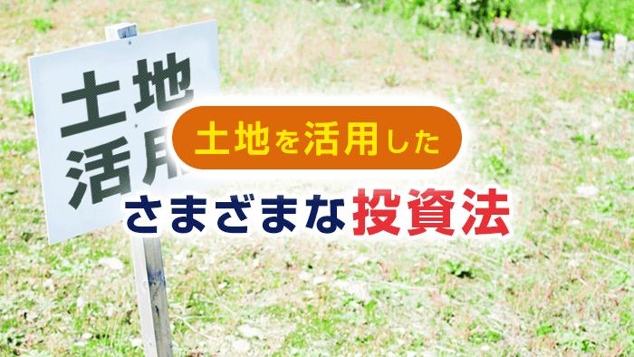 土地活用の投資選び