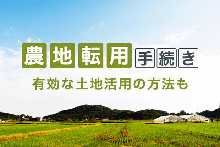 農地転用の手続きとルール
