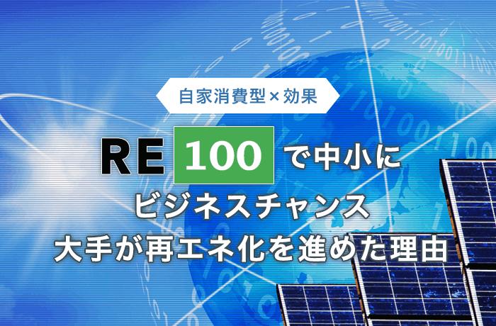 RE100と中小企業のビジネスチャンス