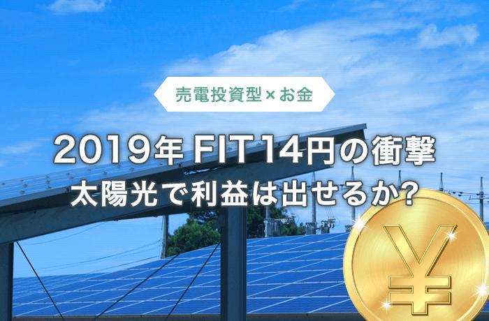 太陽光発電2019年売電価格