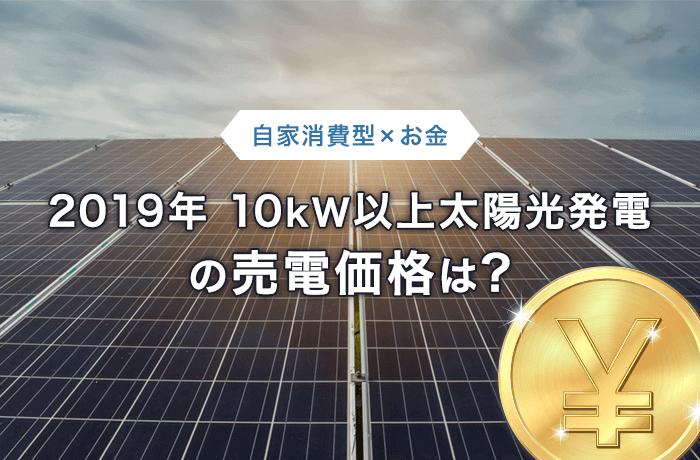 太陽光発電の売電2019
