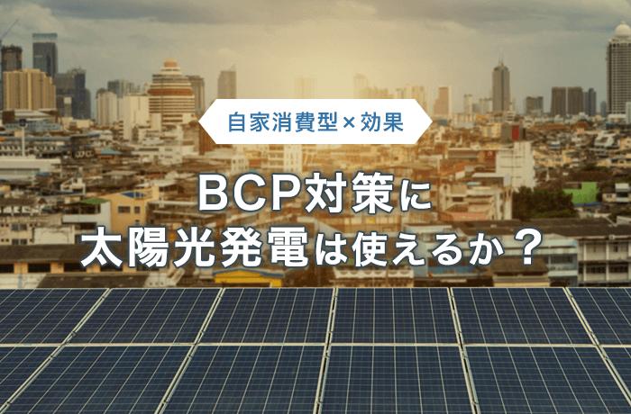 太陽光発電BCP対策