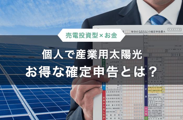 産業用太陽光発電確定申告