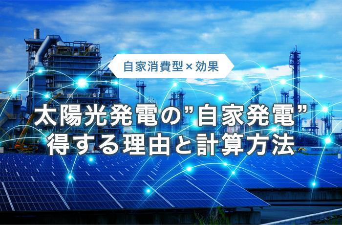 自家消費型の産業用太陽光発電