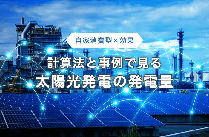 産業用太陽光発電の発電量や売電収入