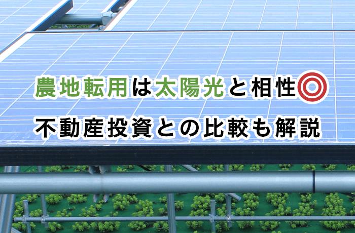 太陽光発電と農地転用