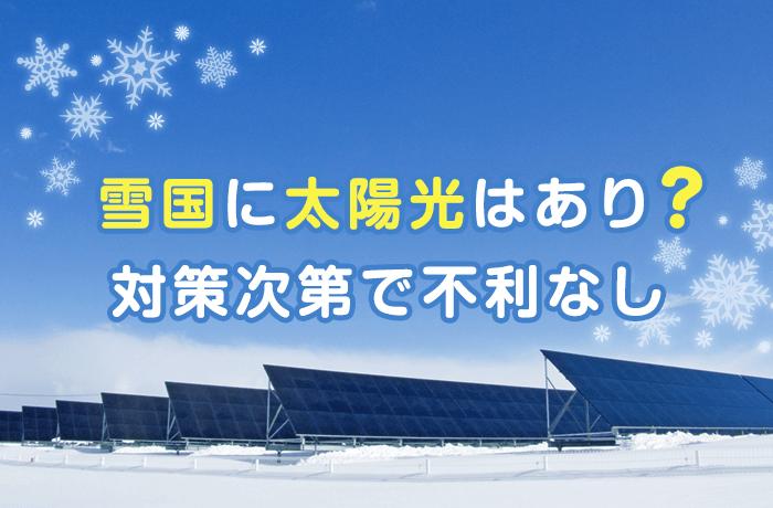 太陽光発電と雪国