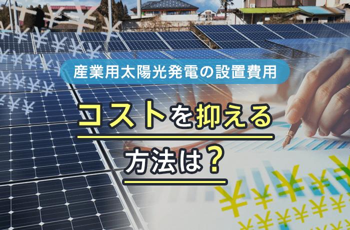 産業用太陽光発電の費用