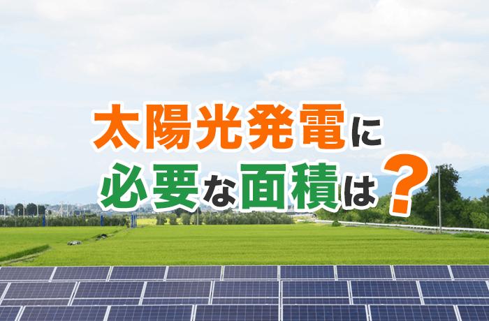 太陽光発電の面積