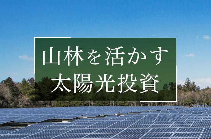 山林で太陽光発電