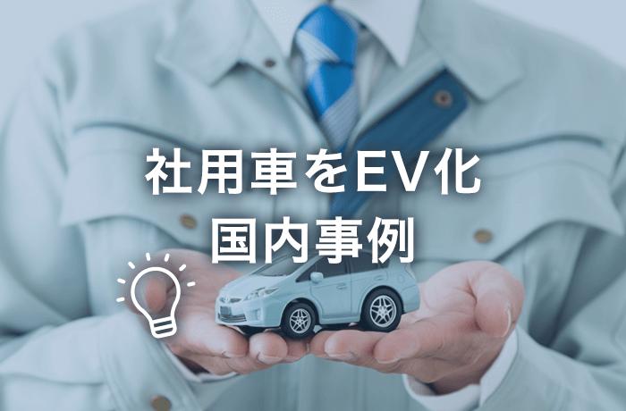 社用車EV