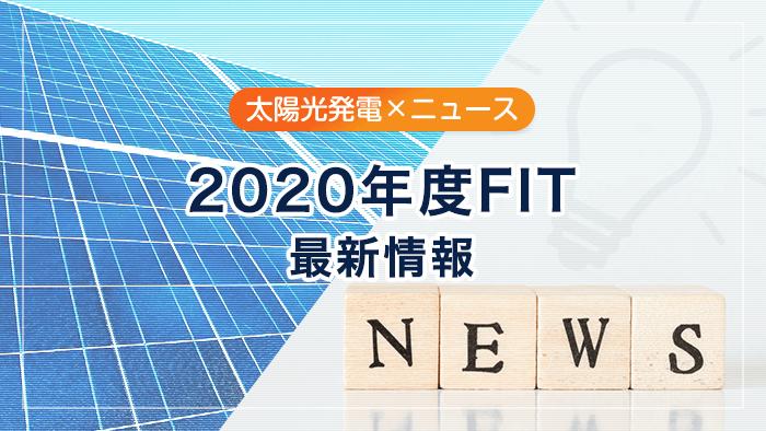 2020年度太陽光FIT