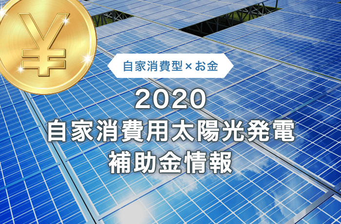自家消費用太陽光の補助金
