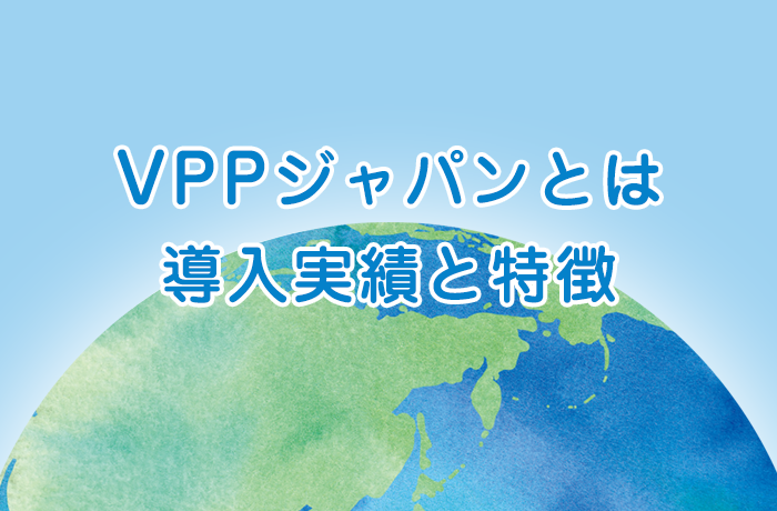 VPPジャパンとは