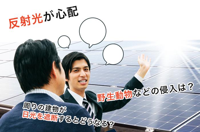 太陽光発電リスク