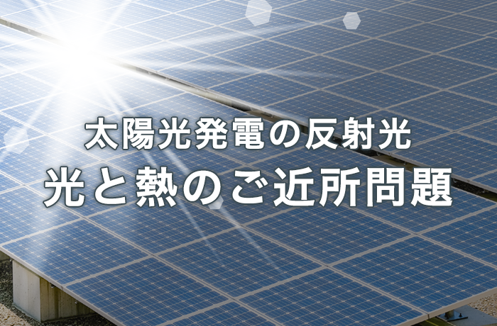 太陽光発電の反射光問題