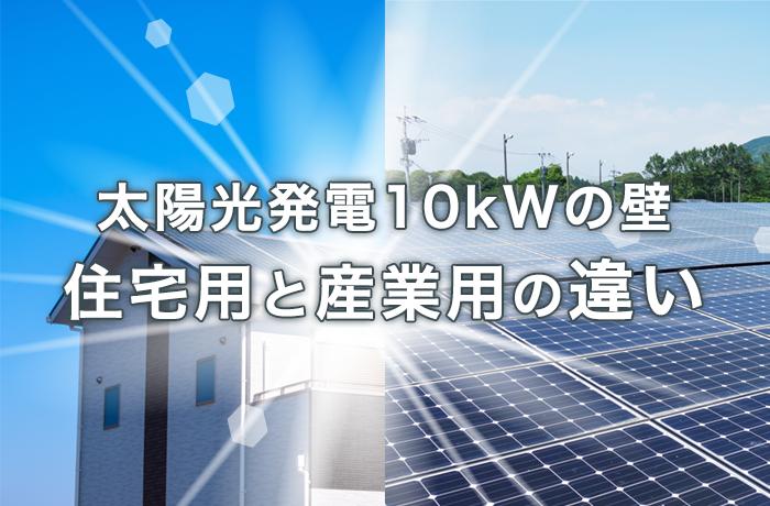 太陽光発電10kWの違い
