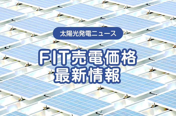 2021年度太陽光FIT