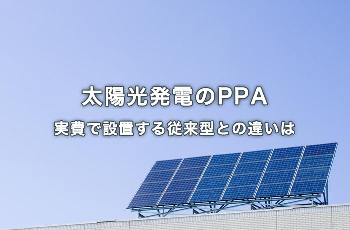 太陽光PPAとは